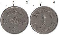 Изображение Монеты Саудовская Аравия 10 халал 1980 Медно-никель XF