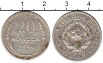 Изображение Монеты Россия СССР 20 копеек 1924 Серебро XF