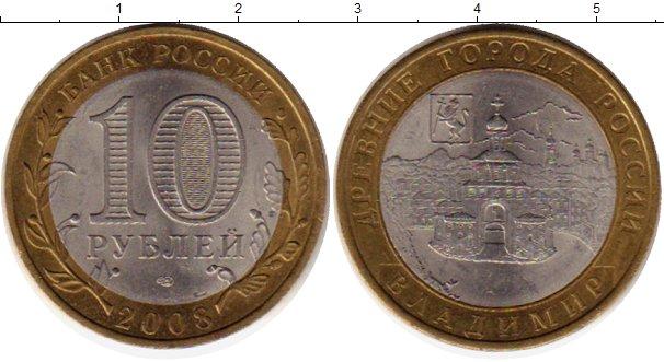 Картинка Монеты Россия 10 рублей Биметалл 2008