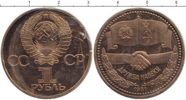 Картинка Монеты СССР 1 рубль Медно-никель 1981
