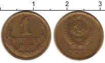 Изображение Монеты Россия СССР 1 копейка 1970 Латунь XF