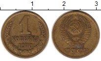 Изображение Монеты СССР 1 копейка 1970 Латунь XF