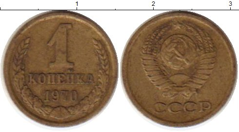 Картинка Монеты СССР 1 копейка Латунь 1970