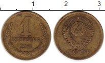 Изображение Монеты СССР 1 копейка 1961 Латунь XF-