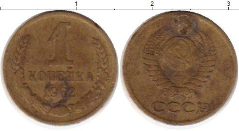 Картинка Монеты СССР 1 копейка Латунь 1962