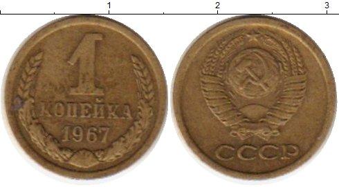 Картинка Монеты СССР 1 копейка Медь 1967