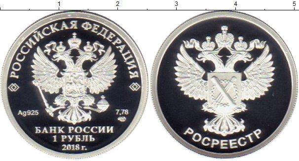 Картинка Монеты Россия 1 рубль Серебро 2018