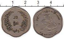 Изображение Монеты Мьянма Бирма 25 пайс 1965 Медно-никель XF