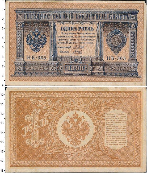 Картинка Банкноты 1894 – 1917 Николай II 1 рубль  1898
