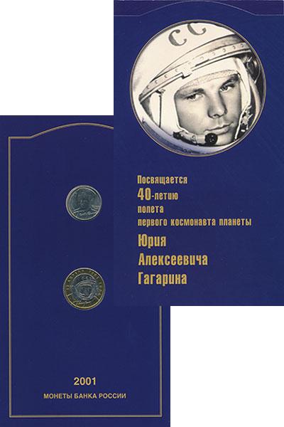 Изображение Подарочные монеты Россия 40 лет полёта Ю,гагарина 2001  UNC В набор входят две м