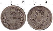 Изображение Монеты 1801 – 1825 Александр I 20 копеек 1820 Серебро VF+