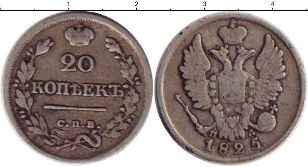 Картинка Монеты 1801 – 1825 Александр I 20 копеек Серебро 1825