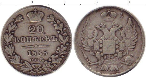 Картинка Монеты 1825 – 1855 Николай I 20 копеек Серебро 1838
