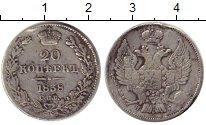 Изображение Монеты Россия 1825 – 1855 Николай I 20 копеек 1838 Серебро VF+