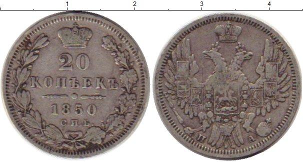 Картинка Монеты 1825 – 1855 Николай I 20 копеек Серебро 1850