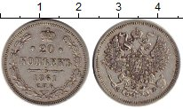 Изображение Монеты Россия 1855 – 1881 Александр II 20 копеек 1861 Серебро XF+