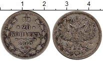 Изображение Монеты Россия 1855 – 1881 Александр II 20 копеек 1863 Серебро XF-