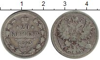 Изображение Монеты Россия 1855 – 1881 Александр II 20 копеек 1863 Серебро VF+
