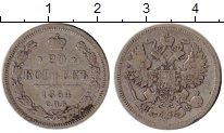 Изображение Монеты 1855 – 1881 Александр II 20 копеек 1864 Серебро VF+