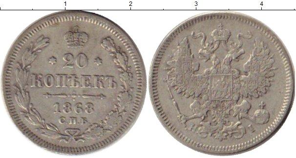 Картинка Монеты 1855 – 1881 Александр II 20 копеек Серебро 1868