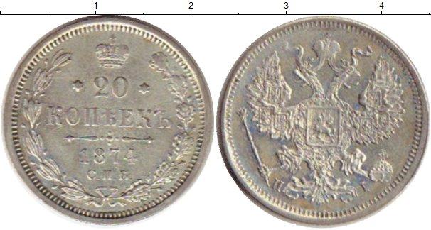 Картинка Монеты 1855 – 1881 Александр II 20 копеек Серебро 1874