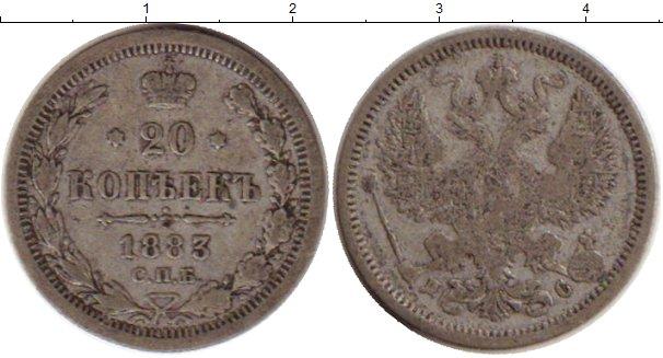 Картинка Монеты 1881 – 1894 Александр III 20 копеек Серебро 1883