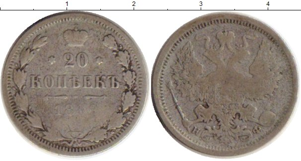 Картинка Монеты 1881 – 1894 Александр III 20 копеек Серебро 1882