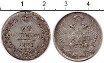 Изображение Монеты Россия 1825 – 1855 Николай I 20 копеек 1839 Серебро XF-