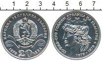 Изображение Монеты Болгария 20 лев 1979 Серебро UNC