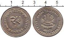 Монета Непал 25 рупий Медно-никель 2010 UNC- фото