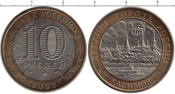 Картинка Монеты Россия 10 рублей Биметалл 2003