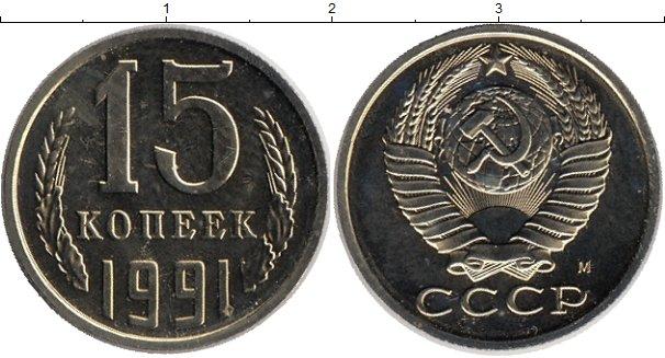 Картинка Монеты СССР 15 копеек Медно-никель 1991