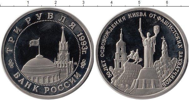 Картинка Монеты Россия 3 рубля Медно-никель 1993