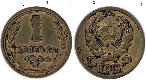 Картинка Монеты СССР 1 копейка Латунь 1936