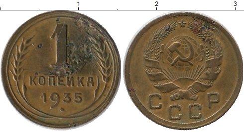 Картинка Монеты СССР 1 копейка Латунь 1935