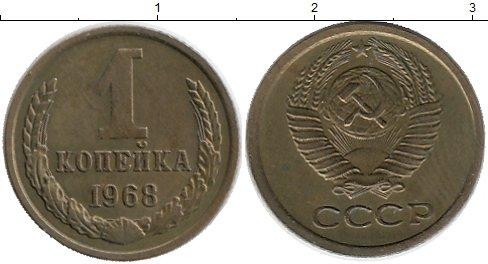 Картинка Монеты СССР 1 копейка Латунь 1968