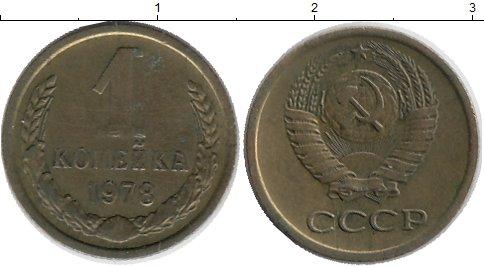 Картинка Монеты СССР 1 копейка Латунь 1978