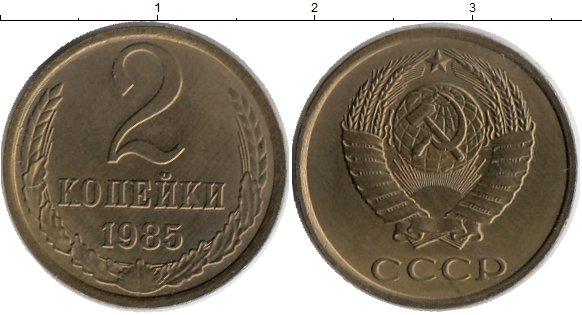 Картинка Монеты СССР 2 копейки Латунь 1985