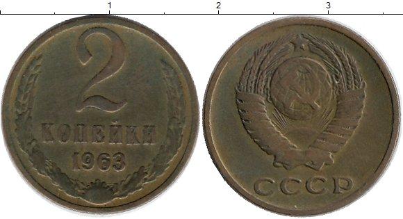 Картинка Монеты СССР 2 копейки Латунь 1963