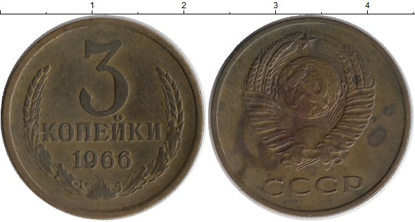 Картинка Монеты СССР 3 копейки Латунь 1966