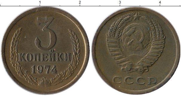 Картинка Монеты СССР 3 копейки Латунь 1974