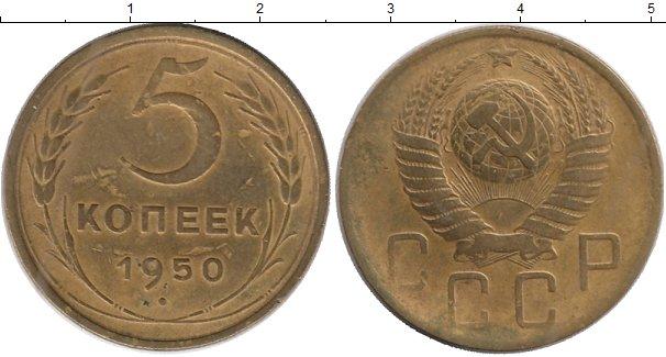 Картинка Монеты СССР 5 копеек Латунь 1950