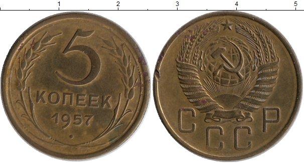 Картинка Монеты СССР 5 копеек Латунь 1957