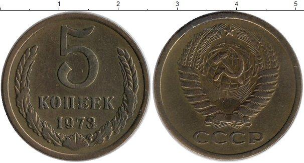 Картинка Монеты СССР 5 копеек Латунь 1973