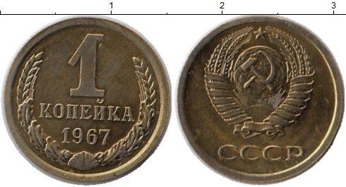Картинка Монеты СССР 1 копейка Латунь 1967