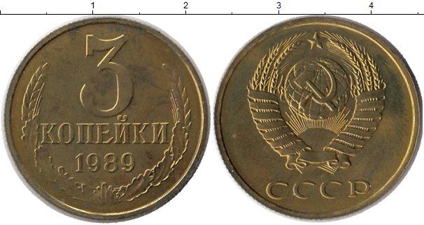 Картинка Монеты СССР 3 копейки Латунь 1989