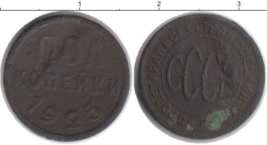 Картинка Монеты СССР 1/2 копейки Медь 1925