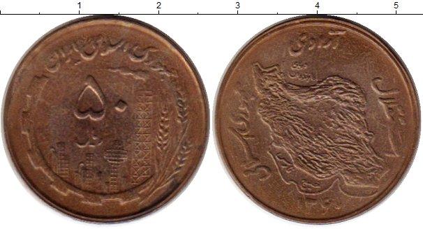 Картинка Монеты Иран 50 риалов Бронза 1986