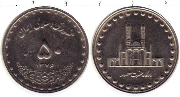 Картинка Монеты Иран 50 риалов Медно-никель 1997