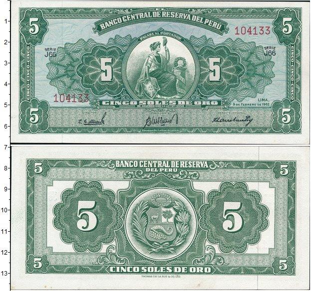 Картинка Банкноты Перу 5 соль  1962